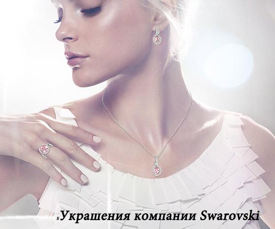 Оригинальное украшение Сваровски 2