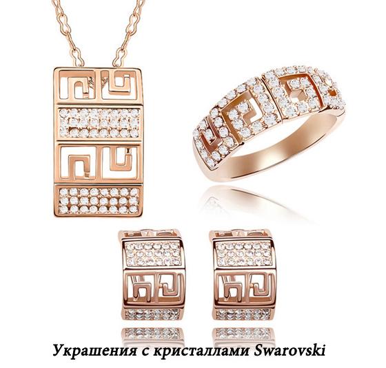 Украшение с кристаллами Swarovski 1